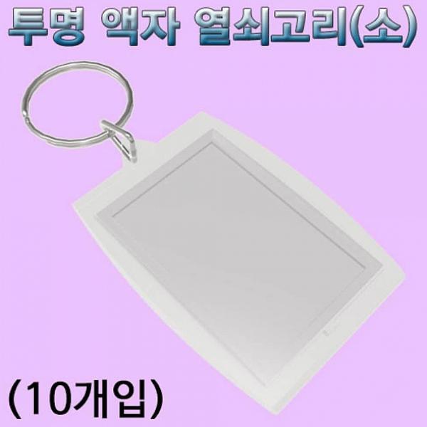오피스윙 향앤미과학 투명 액자 열쇠고리 소형 -10개입 키홀더, 1