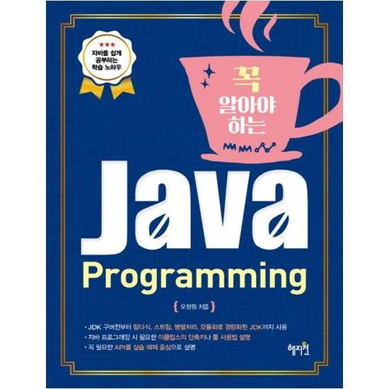[혜지원] 꼭 알아야 하는 Java Programming 자바 프로그래밍