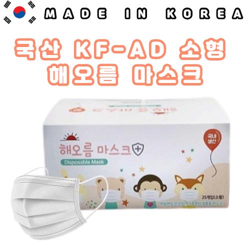 베리굿즈모음 국내산 국산 소형 일회용 덴탈 마스크 어린이 유아 아동 용 국내생산, 1박스, 50매