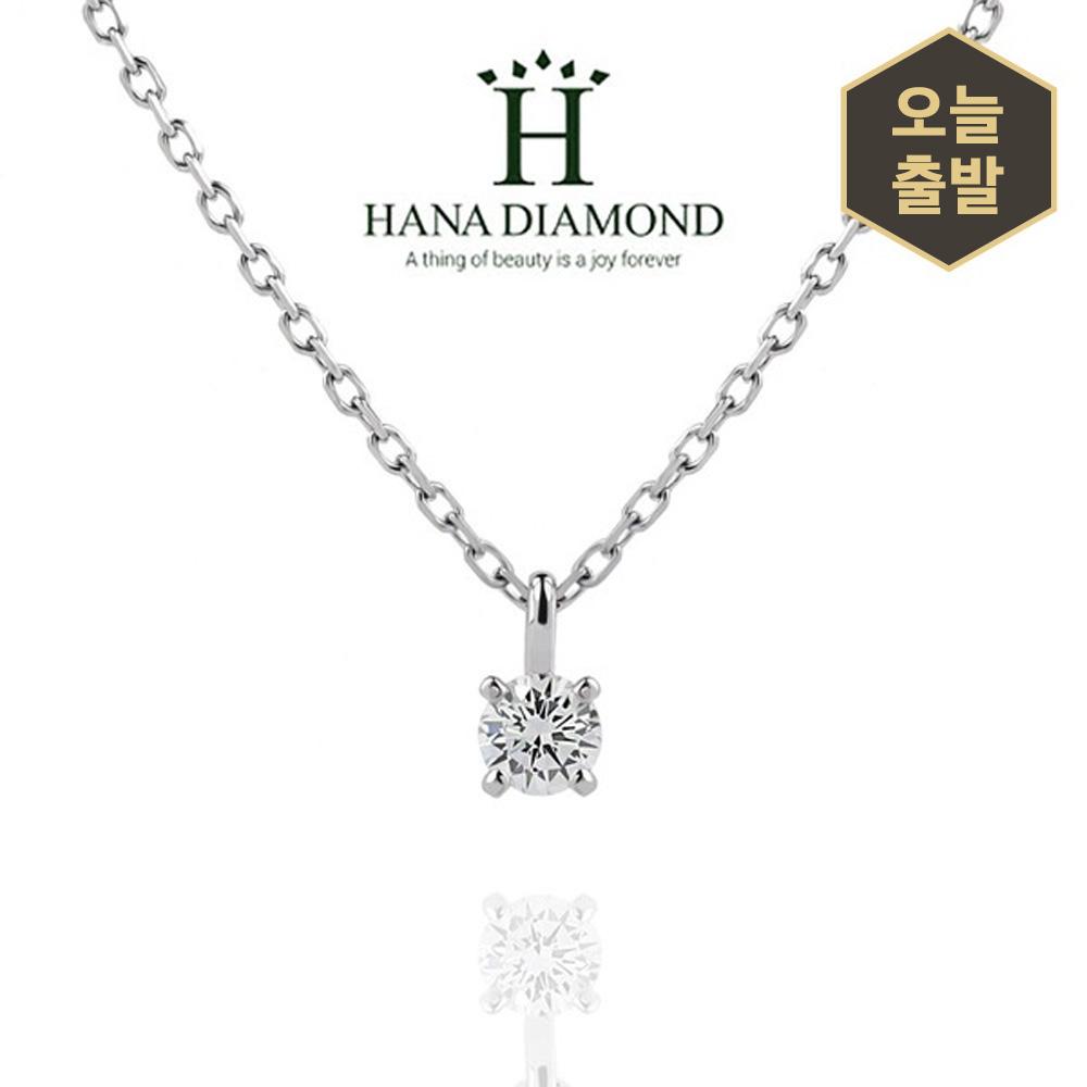 하나다이아몬드 1부 다이아목걸이 우신 현대 다이아몬드 기념일선물 아이테르 HNDN01711 목걸이