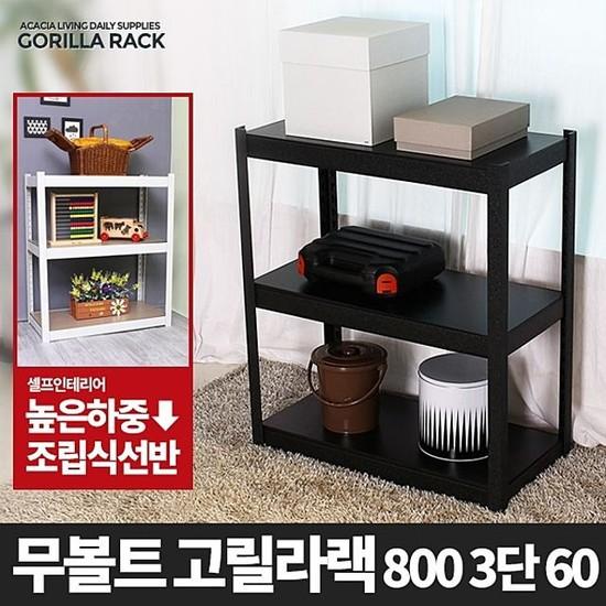 고릴라랙 800 3단 60-메탈 앵글 선반 무볼트선반, 블랙