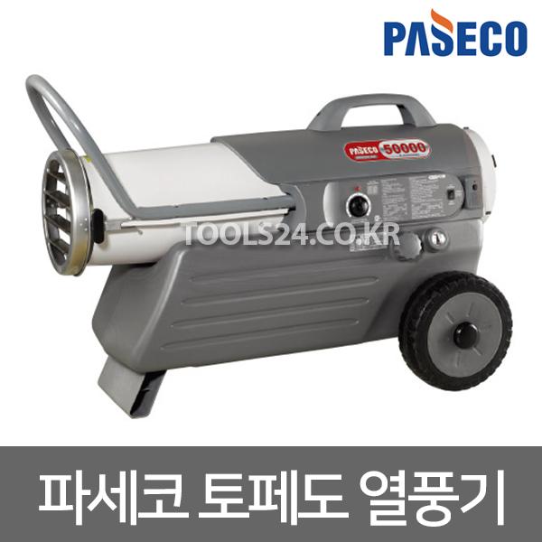 자산종합상사파세코 토페도 히터 P-M50000 /364㎡/열풍기 온풍기, 단품