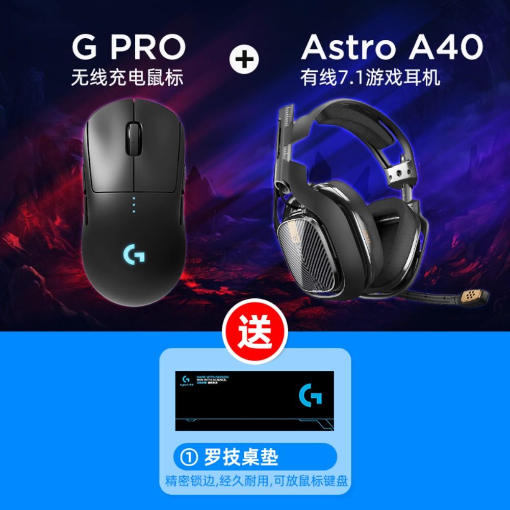 로지텍 GPRO 무선 듀얼 모드 게이밍 마우스 G PRO shit king gpw, 공식 표준, GPRO Wireless + Logitech Astro A40 헤드폰 SF 포장 풀기, 반품 및 교환