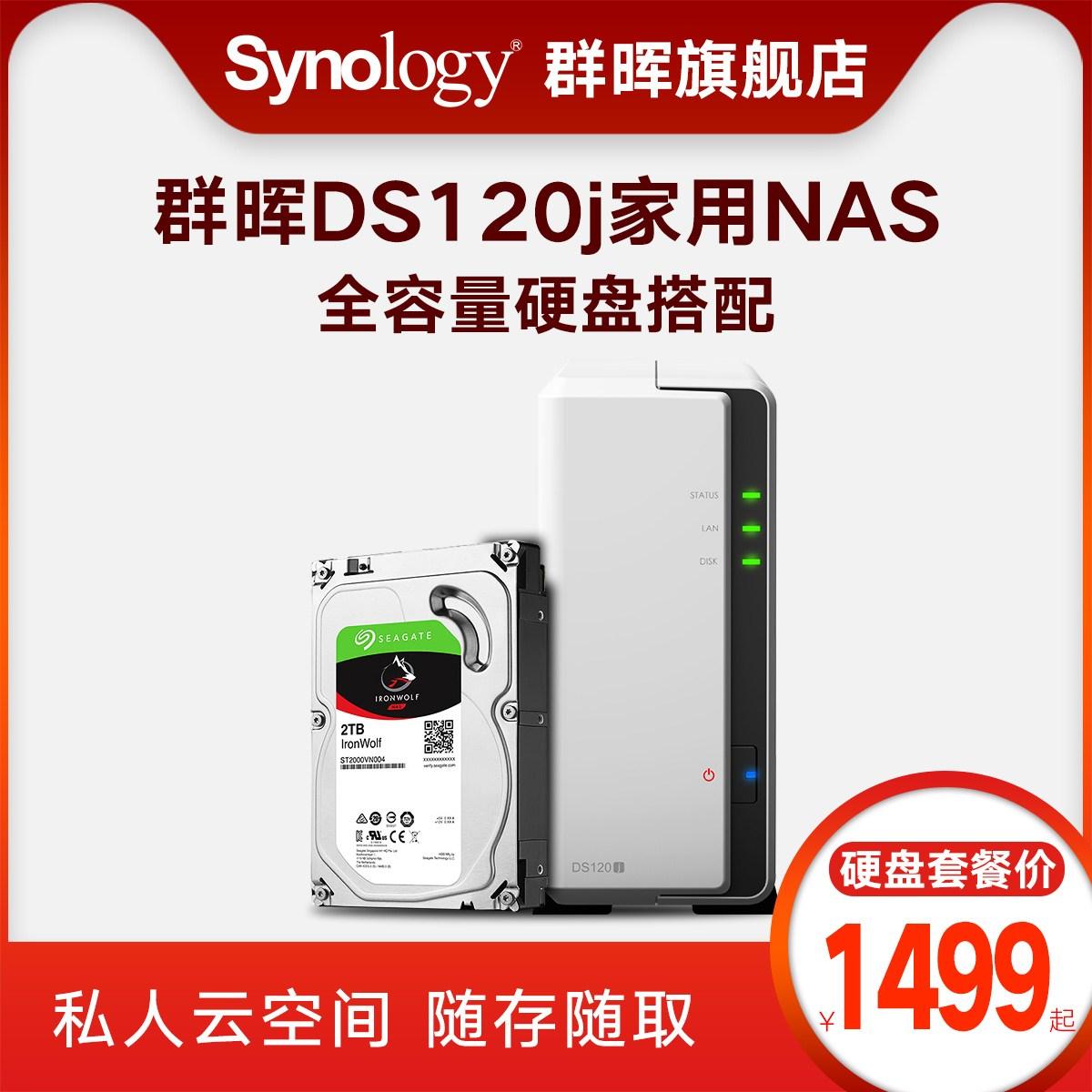 NAS듀얼 ()(뉴타입 출시)Synology DS120j싱글디스크 NAS가정 저축 서버 PrivateClouds클라우드 DS119j업그레이드, T02-DS120J+2T