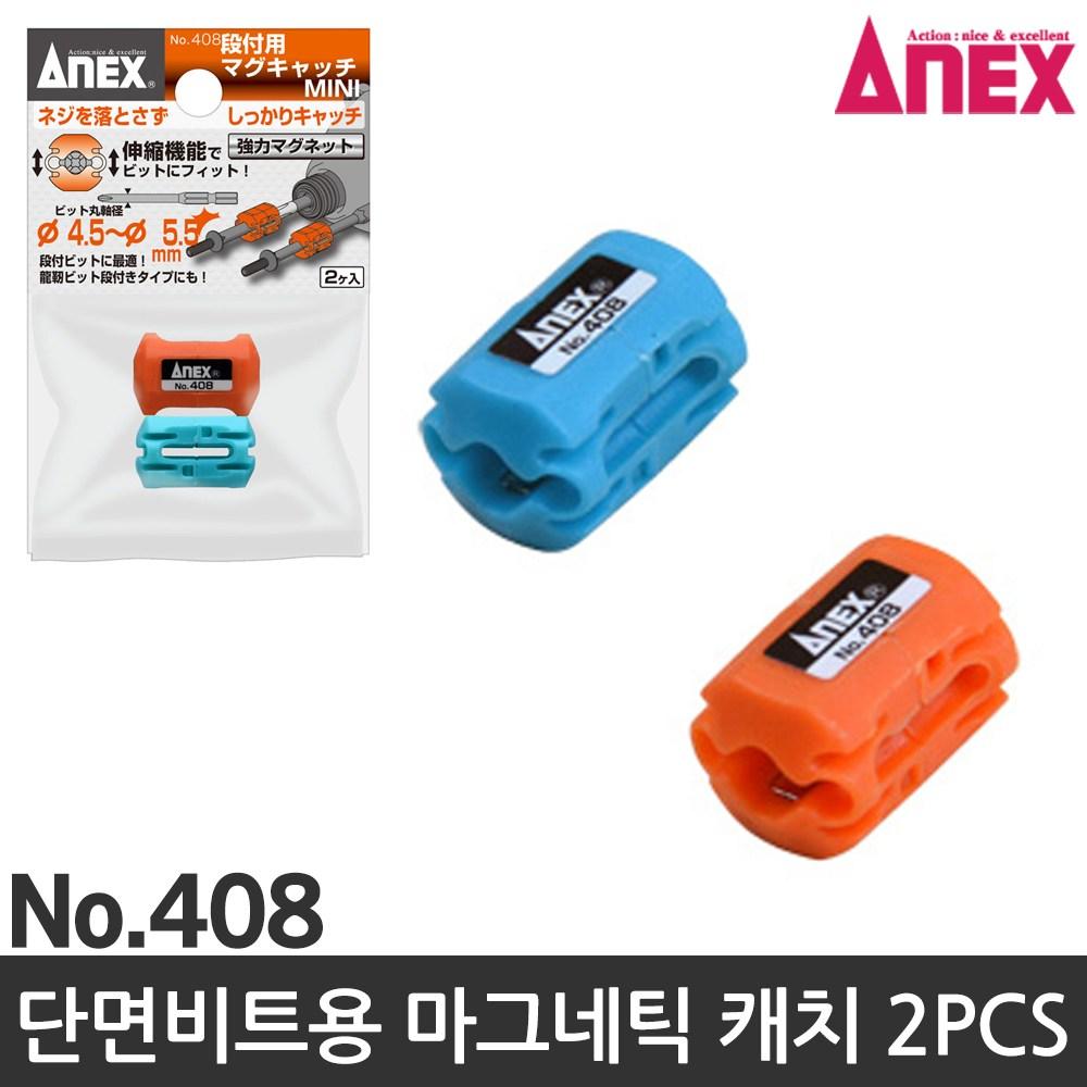 아넥스 자화기 드라이버 자석 단면비트용 자석캐치 초강력자화기 408 2EA한조 (POP 222561345)