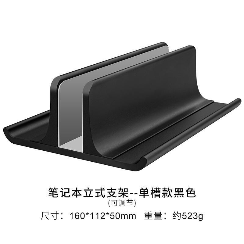 노트북받침대 노트북 스탠드 수직 스탠드 Apple 컴퓨터 브래킷 macbook pro, 4. 색상 분류: 수직 브래킷 블랙 단일 스탠드 알루미늄 합금