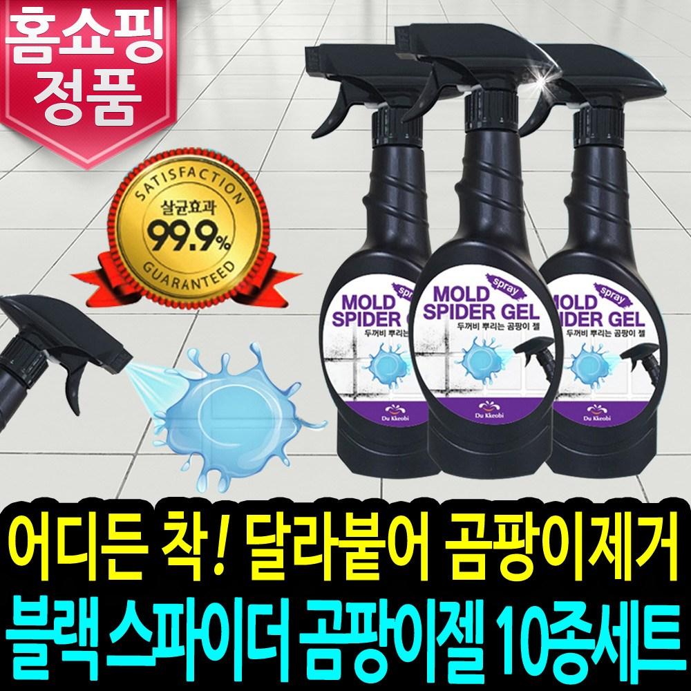 두꺼비 블랙스파이더 곰팡이젤 10종세트 화장실 욕실 곰팡이제거 청소, 400ml, 8종
