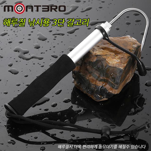 montero 해루질 낚시 장비 갈고리 문어 낙지갈구리 낚시용품