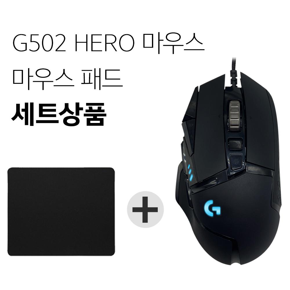 로지텍 G502 HERO 게이밍 마우스+마우스패드 세트 [국내당일발송], G502 HERO 게이밍마우스(일반판)