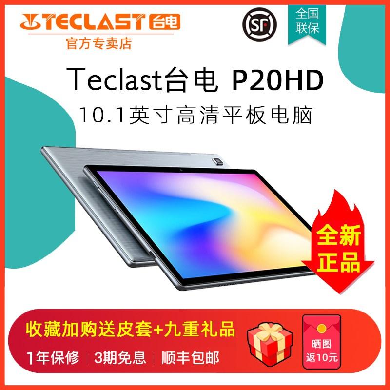 [2020 년 신제품] Teclast Teclast P20HD Android 10 태블릿 PC 1080P HD 8 Core 4G Full Netcom Call ipad Learning Smart Game 10.1 인치 휴대폰, 실버 전에 블랙, 전체 Netcom 4G + WIFI + 32GB + 패키지 2