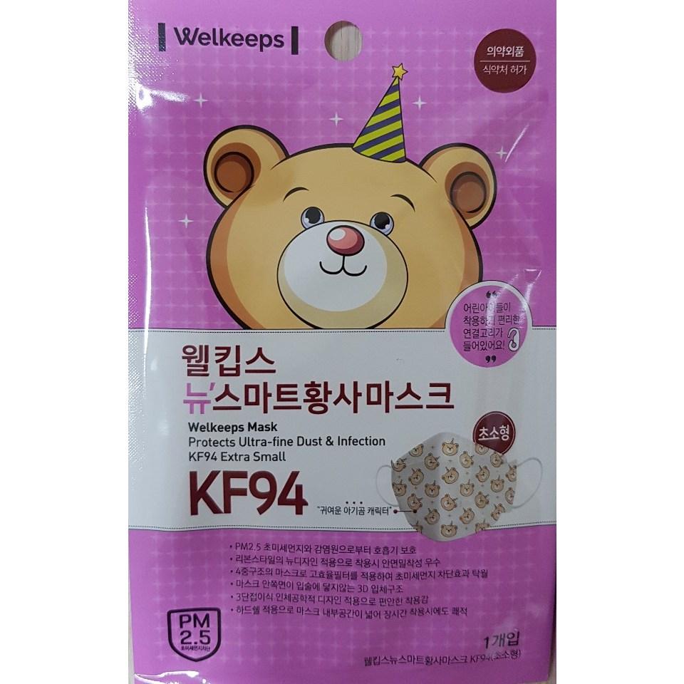 [당일발송 웰킵스초소형] KF94 황사 유아 어린이일회용마스크, 1개