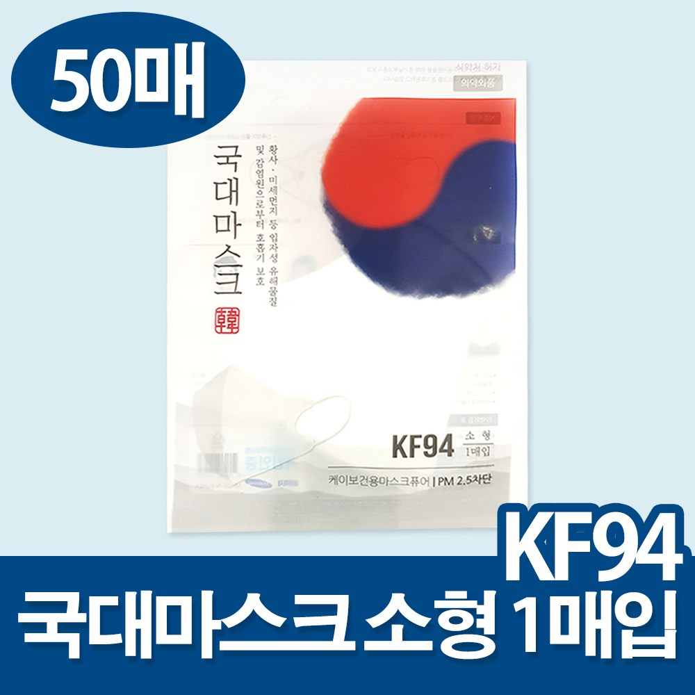 국대마스크 KF94 소형 화이트 50매입, 50매