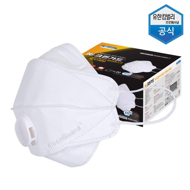 유한킴벌리 크린가드 접이식 1급 방진마스크 20매 휴대하기 편한 먼지 분진 차단 마스크