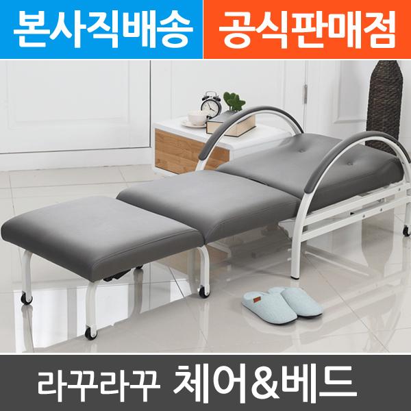 라꾸라꾸 라꾸라꾸침대 체어N베드 체어앤베드 체어&베드 1인용 의자겸용침대 간이침대 접이식침대, 단일상품
