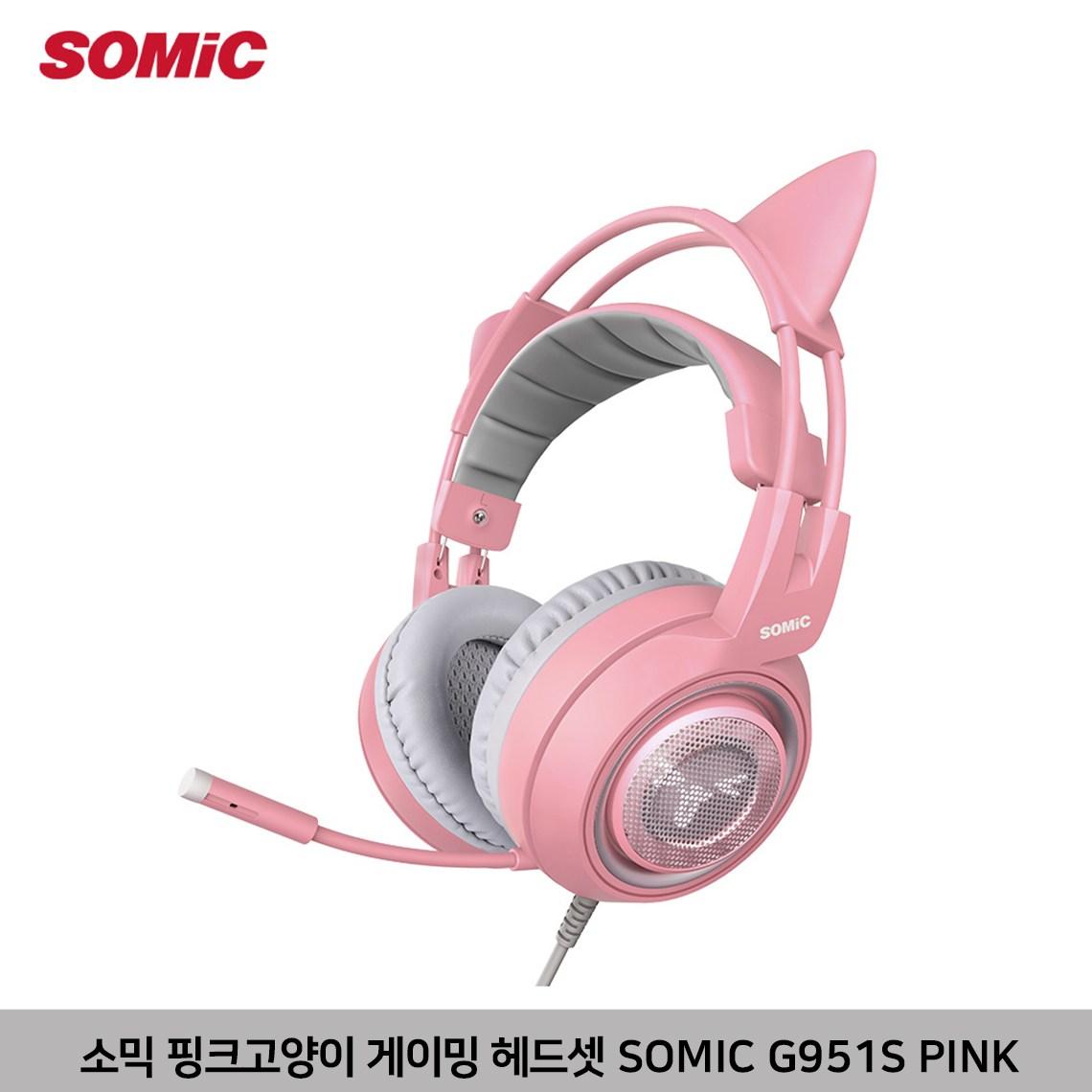 소믹 SOMIC G951S 핑크고양이 스마트폰(4극) 게이밍 헤드셋Gaming Headset, G951S Pink