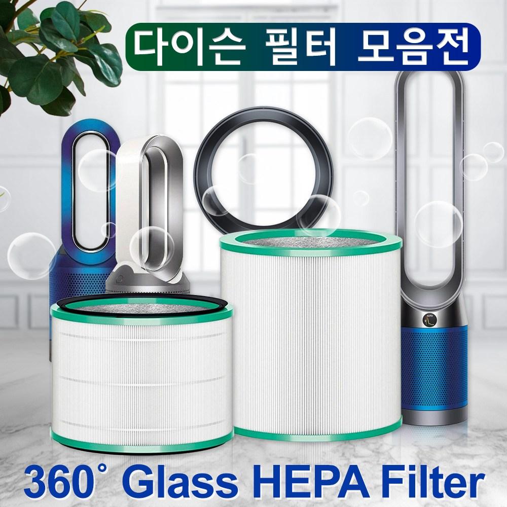 다이슨 공기청정기 필터 TP03 HP03 AM11 DP03, HP/DP 필터