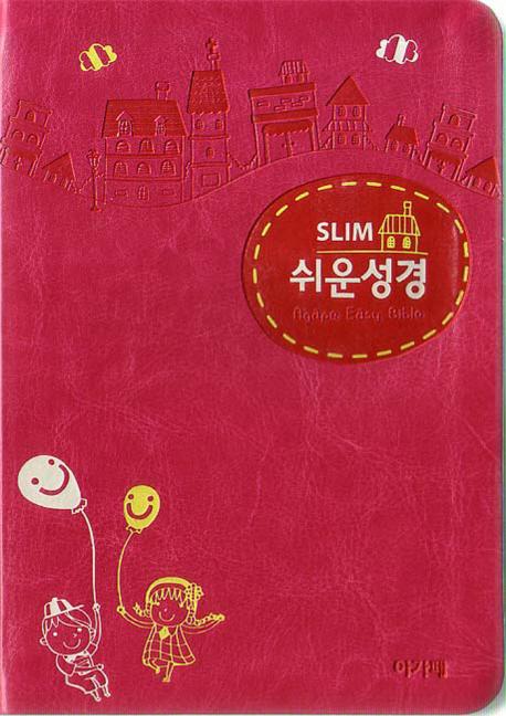 Slim 쉬운성경(소)(단본)(색인)(무지퍼)(핫핑크), 아가페출판사