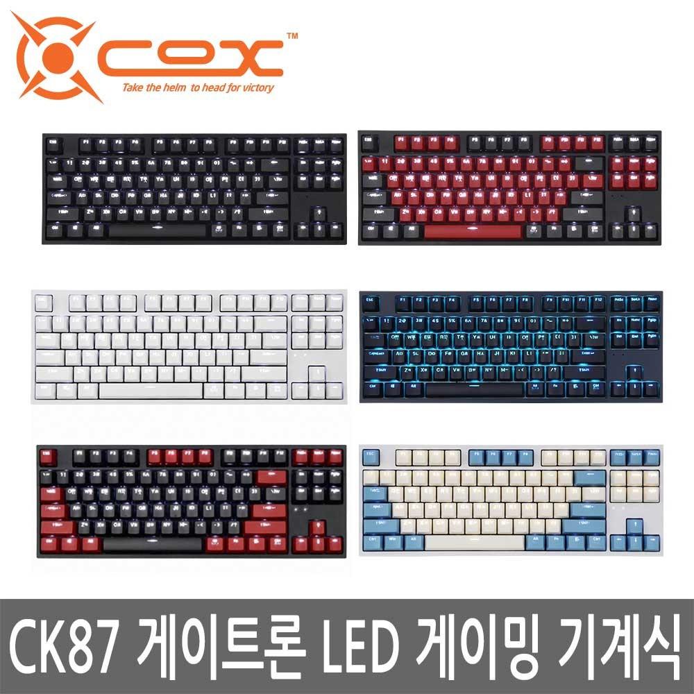 COX CK87 게이트론 텐키리스 게이밍 기계식 유선키보드, 블랙 저소음 갈축