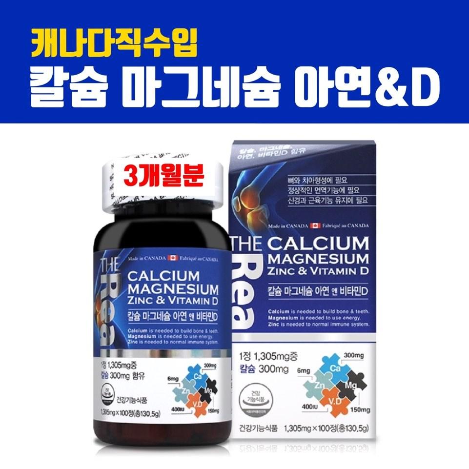 캐나다 칼슘 마그네슘 아연 비타민D 종합영양제 칼슘제 눈떨림 신경 근육 에너지 면역기능 치아건강 뼈건강 골다공증 뼈에좋은 영양제 효능 남성 여성 임산부 수유부 청소년 성장기 어린이 선물 직구, 1개, 브레인비 1통