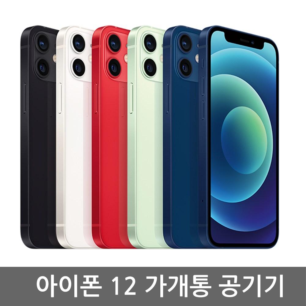 아이폰 12 iPhone12 가개통 공기계 국내판 새제품, 블랙, 아이폰 12 256G