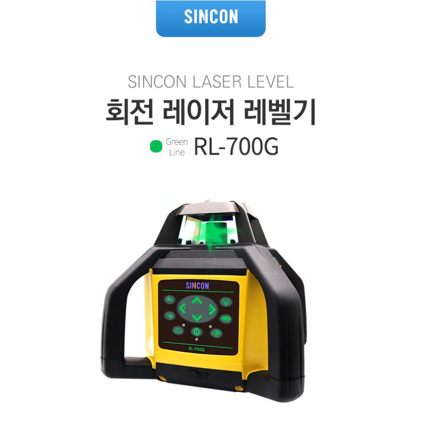 신콘 회전레이저 RL-700G 전자동센서 그린빔 굴삭기 야외