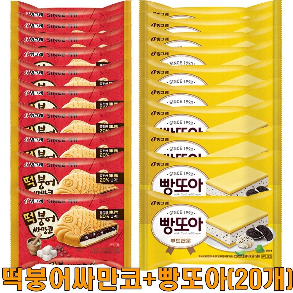 빙그레 떡붕어싸만코10 빵또아10 (20개)세트상품 아이스크림, 1세트, 150ml