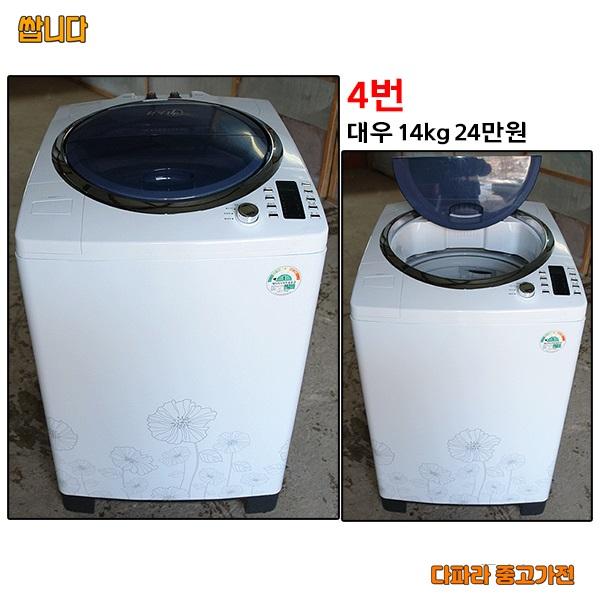 대우 일반세탁기, 4. 대우 14KG