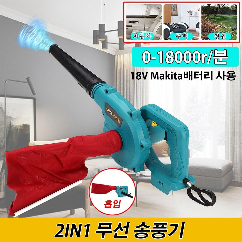 INSMA 충전식 무선 송풍기 마끼다 18V 호환 흡입겸용