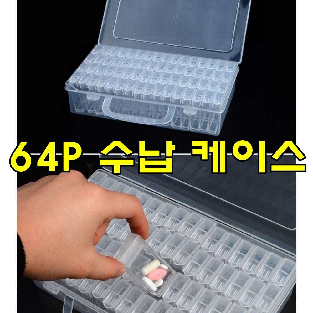 64P 개별 수납 다목적 케이스 수납 약통 약 액세서리 보관함 케이스 수납함 비즈 알약 네일아트재료