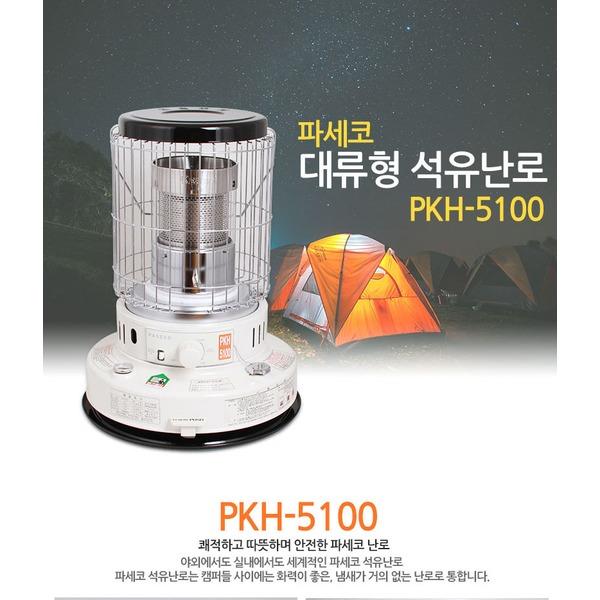 파세코 PKH-5100 석유난로 캠핑 사무실난로 가방포함, 단일상품