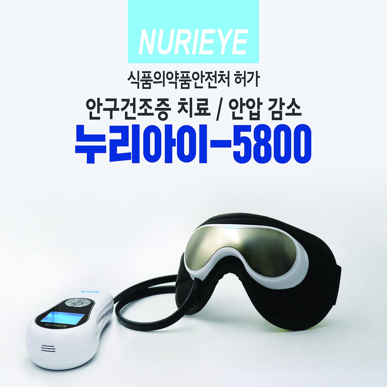 누리아이 안구건조증 치료의료기기 5800 눈마사지기 (시트지 1 BOX 증정), nurieye-5800