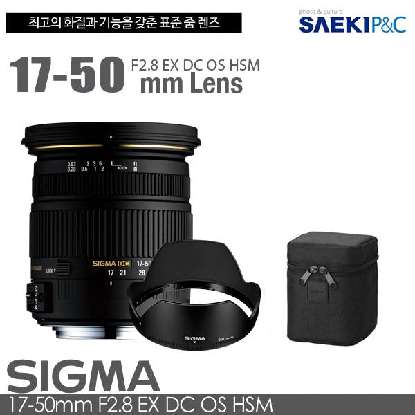 SIGMA 시그마 17-50mm F2.8 EX DC OS HSM 니콘 (APS-C 크롭 바디용) 표준렌즈, 17-50mm OS 니콘+KENKO MC UV 필터(77)