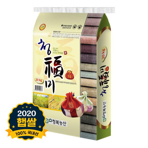 [한결물산] 2020년 햅쌀출시 갓수확 갓도정한 쌀 청복미 20kg, 상세 설명 참조