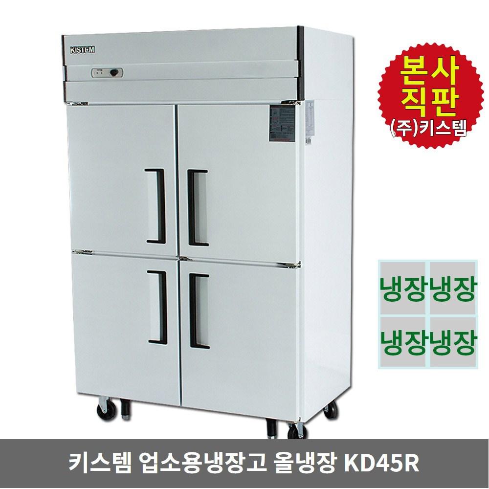 키스템 업소용냉장고 45박스 올냉장 올스텐 4도어, KIS-KD45R 올냉장