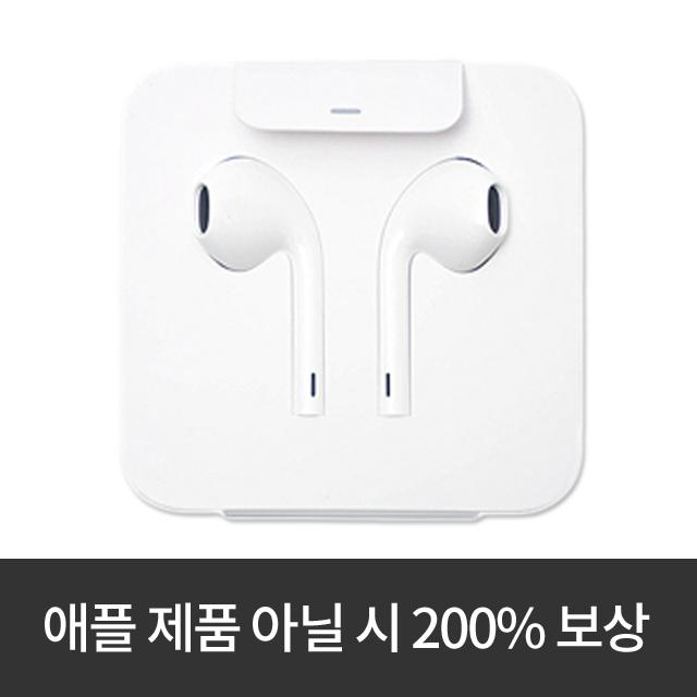 애플 아이폰7 아이폰8 아이폰X 고음질 이어폰