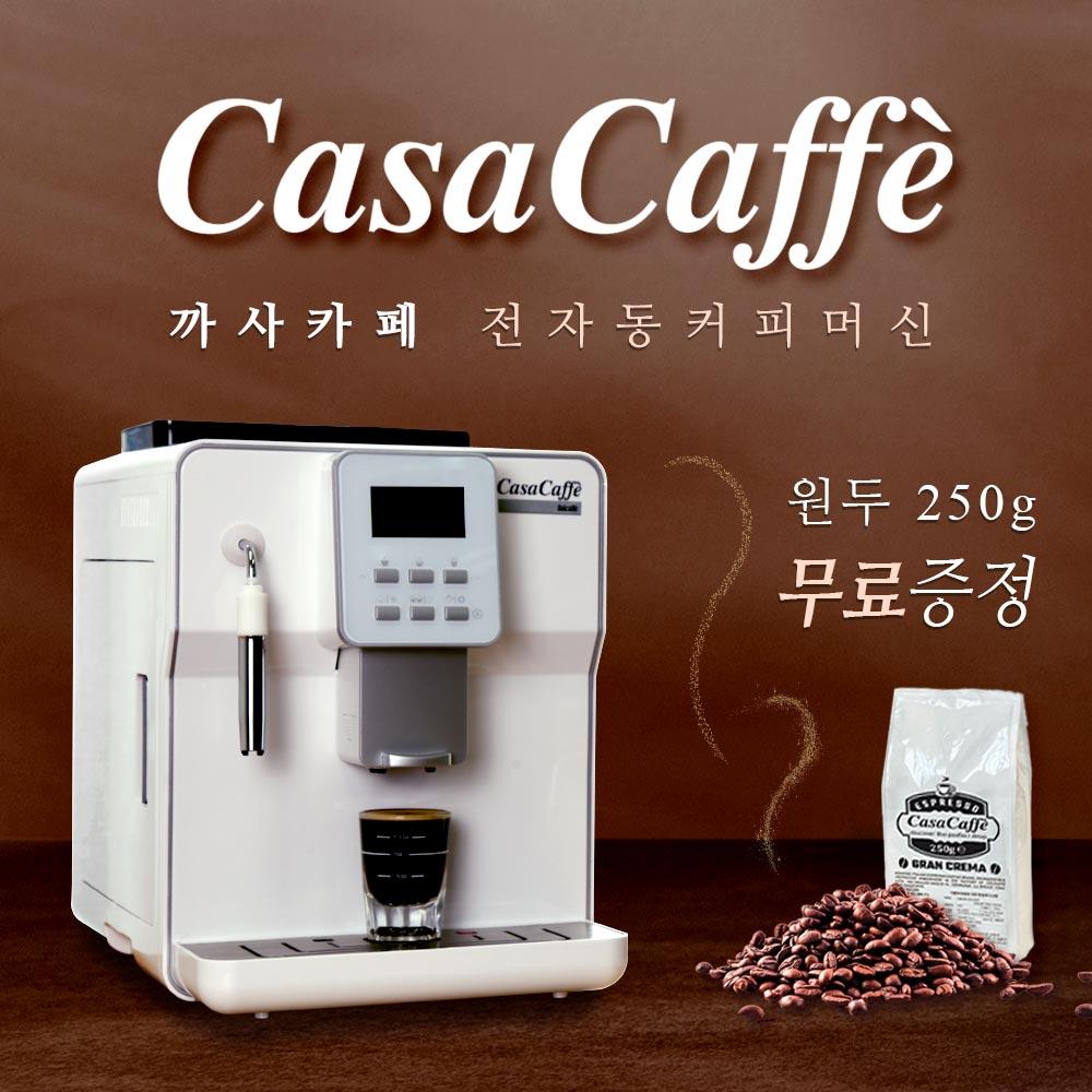 까사카페 전자동 가정용 커피머신기 CFA3000, 블랙 ( black )