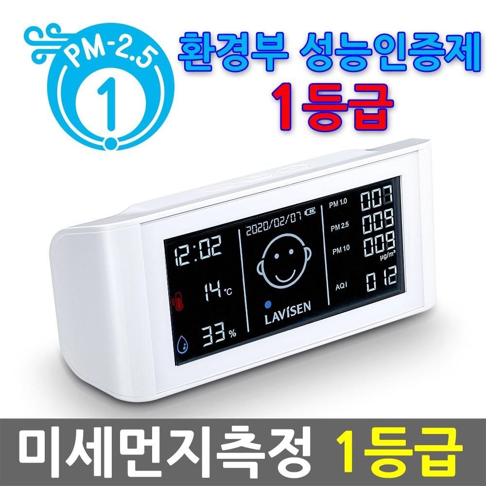 라비센 환경부 성능인증제 1등급 미세먼지 측정기 초미세먼지 휴대용 충전식 LAVI-502