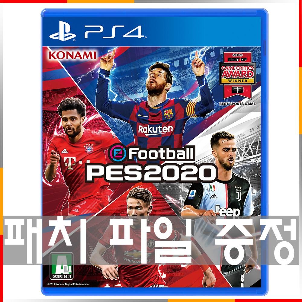 위닝일레븐 PES 2020 한글판 패치파일증정, PS4 위닝일레븐 2020