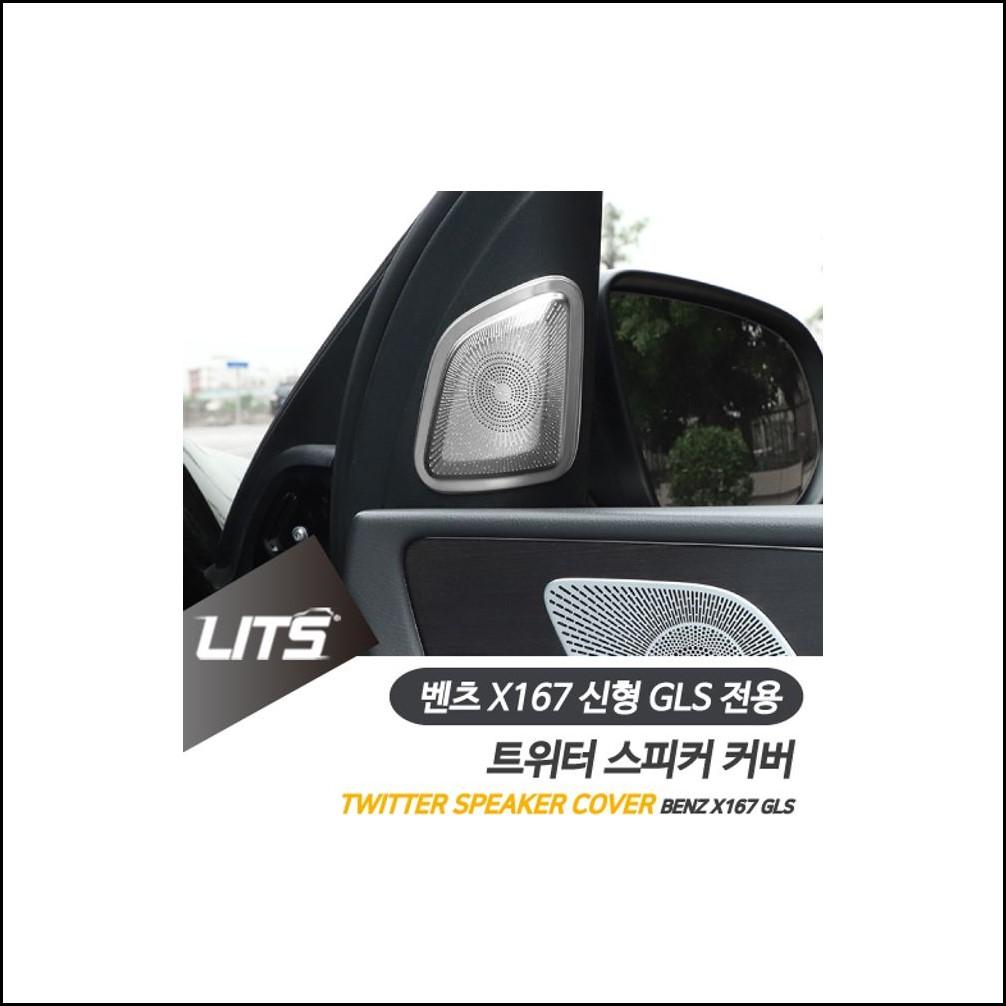 벤츠 신형 GLS 전용 부메스터 트위터스피커 몰딩 커버 벤츠악세사리 인테리어용품 자동차용품 zsmt, GLS전용