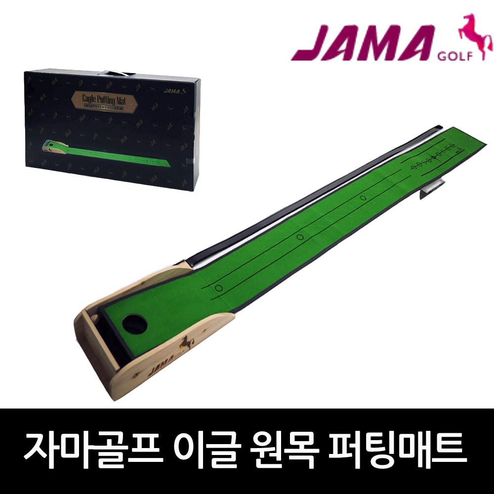 자마골프 이글 원목 프리미엄 리턴 퍼팅매트, 본품