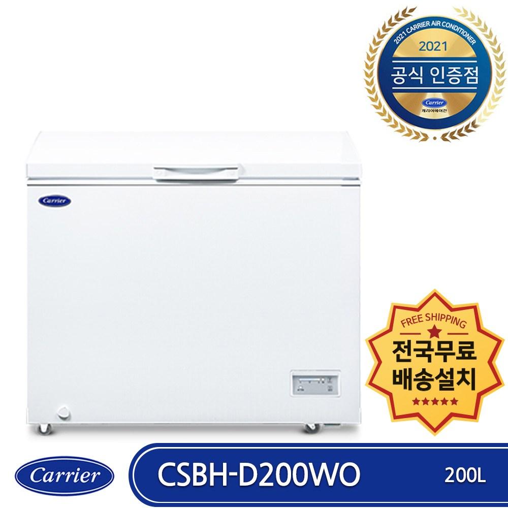 캐리어 미니(소형) 냉동고 CSBH-D200WO 가정용 업소용 다목적 (POP 199787407)