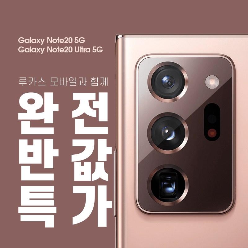 갤럭시 노트20 5G 128GB / 미스틱 브론즈 / 미스틱 블랙 / 미스틱 화이트 / 초특가