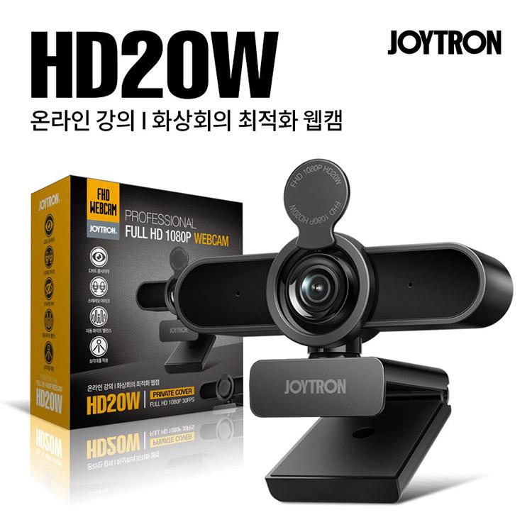 조이트론 FULL HD 1080P 화상회의 웹캠 HD20W, 단품