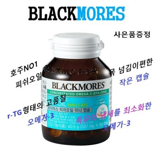 블랙모어스 오더리스 피쉬 오일 미니 캡슐 알티지 오메가3 혈행건강 중성지방 냄새없는 오메가3, 2개, 80캡슐