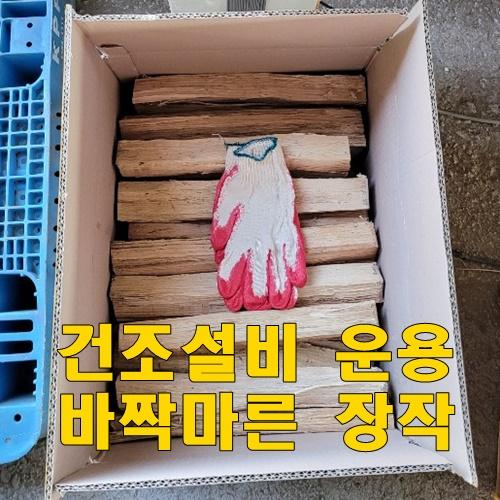 참나무 장작 캠핑용 난로용 바베큐용 불멍 캠핑장작 20kg 15kg 10kg, 참나무 장작 15kg