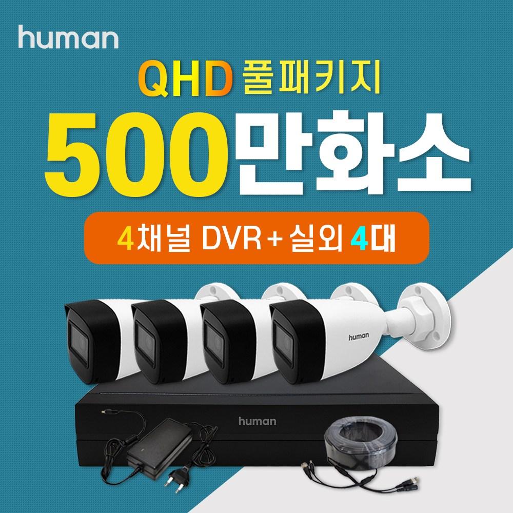 DAHUA 제작 휴먼 500만화소 실외4대+4채널 녹화기 CCTV 자가설치 풀세트, 500만화소 실외4대 풀세트 (HDD미포함)