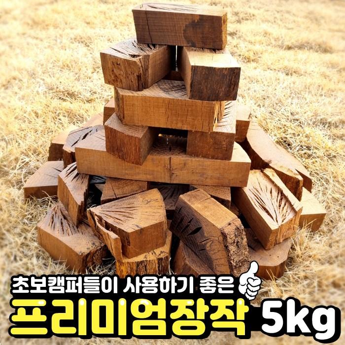 참나무장작 참숯 압축 캠핑용 불멍 미니 캠핑 나무 장작, 프리미엄 장작 5kg
