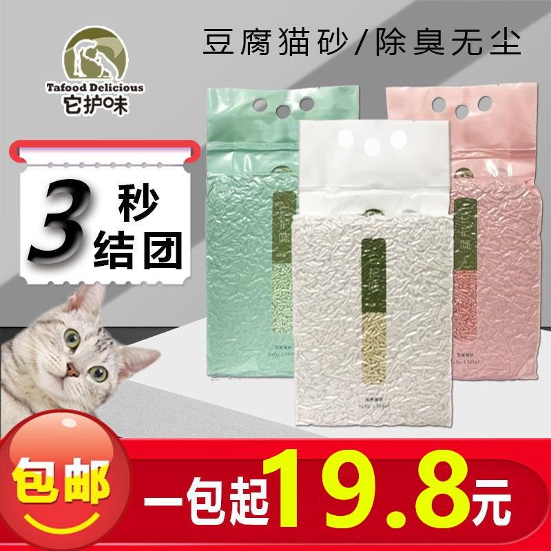 고양이흡수형모래 먼지없는 고효율 두부 고양이모레 오리지널 악취제거 강력흡수 6L5x8패키지, T09-맛(6L할인)
