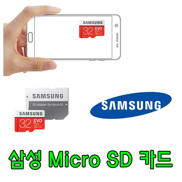 삼성 EVO PLUS Micro SD카드 블랙박스 전용 아이나비 QXD1500 호환 삼성전자 32G SD 메모리카드, 32GB