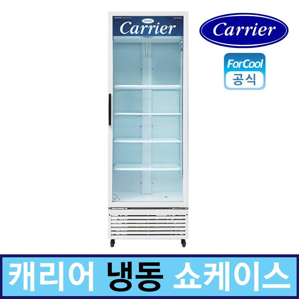 캐리어 냉동고 CSR-470FD 간냉 직냉식 냉동식품 보관 수직형 냉동쇼케이스, 무료배송지역, 간냉식(내부선반 분리형) (POP 4869055388)
